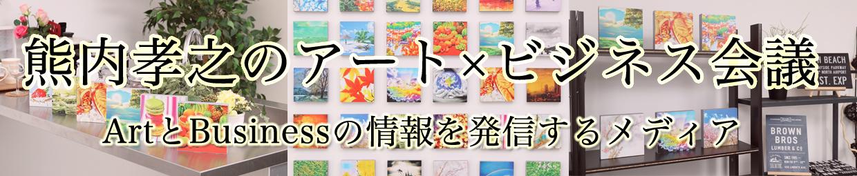 熊内孝之のアート×ビジネス会議