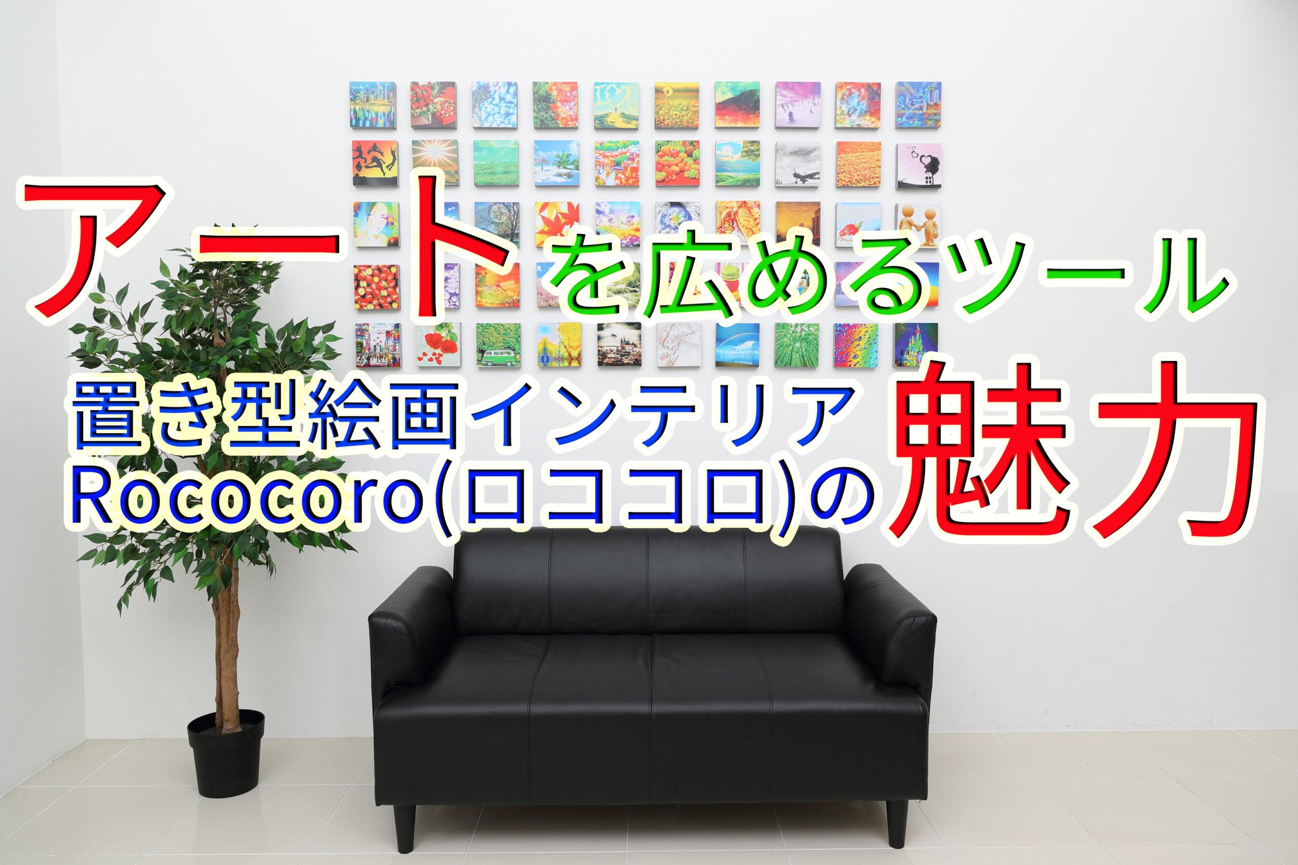 アートを広めるツール【置き型絵画インテリアRococoro(ロココロ)の魅力】