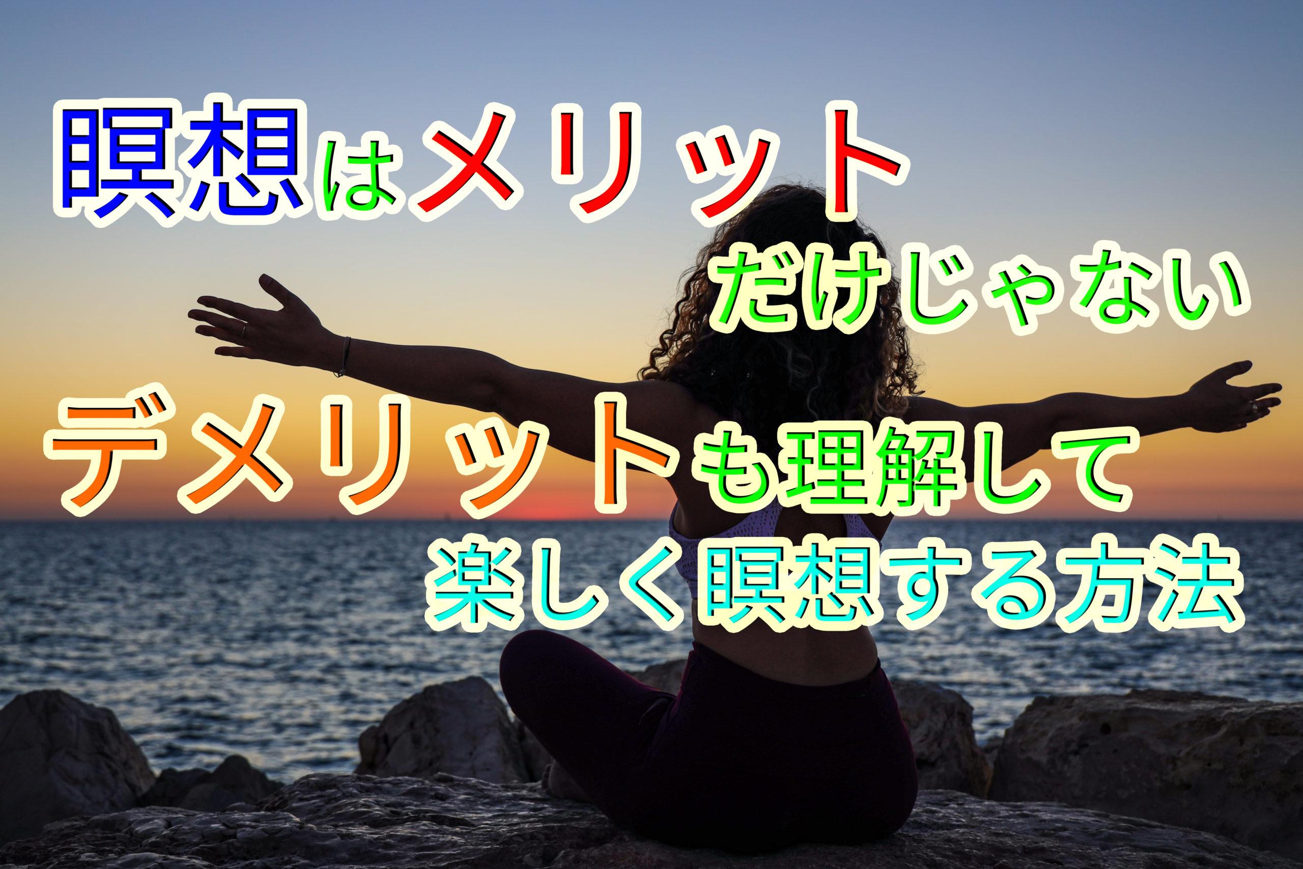 瞑想はメリットだけじゃない【デメリットも理解して楽しく瞑想する方法】