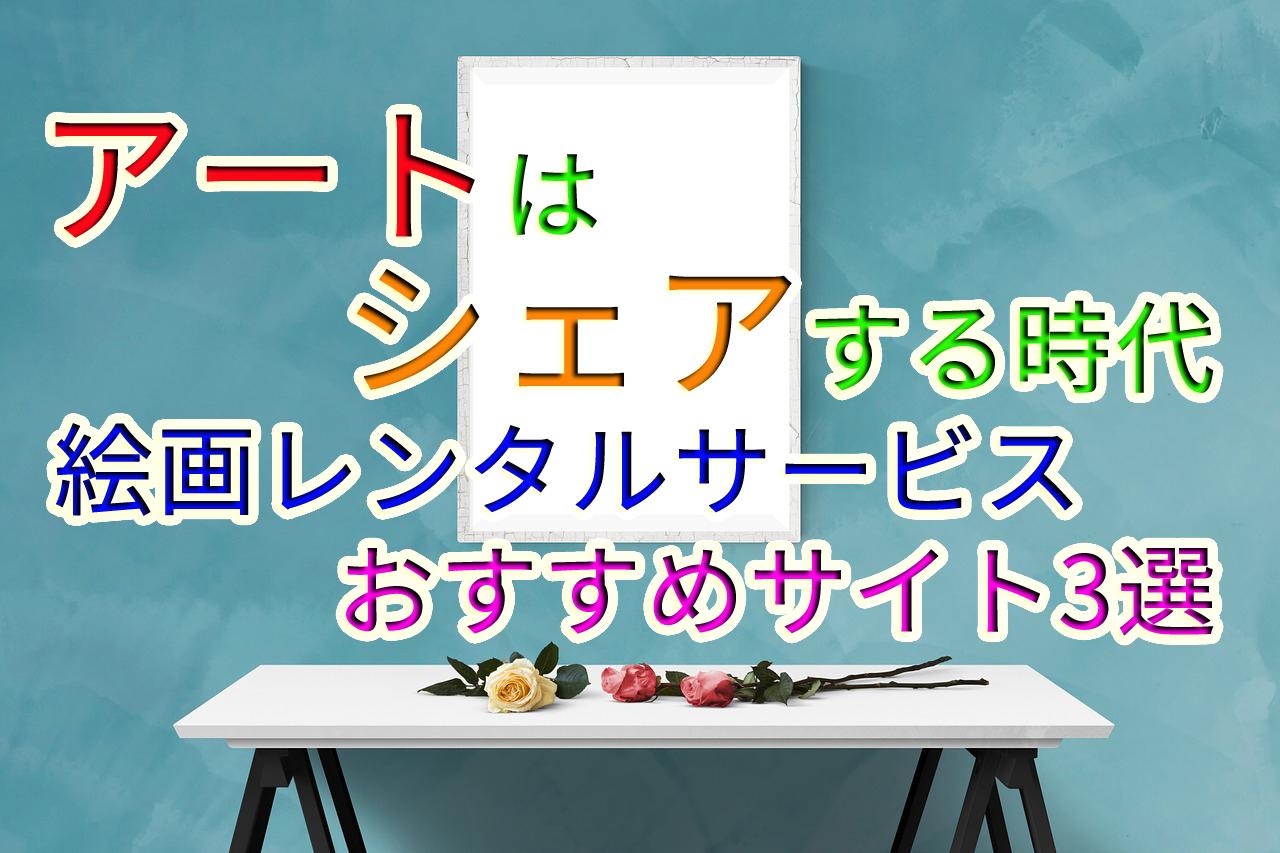 アートはシェアする時代【絵画レンタルサービスおすすめサイト3選】