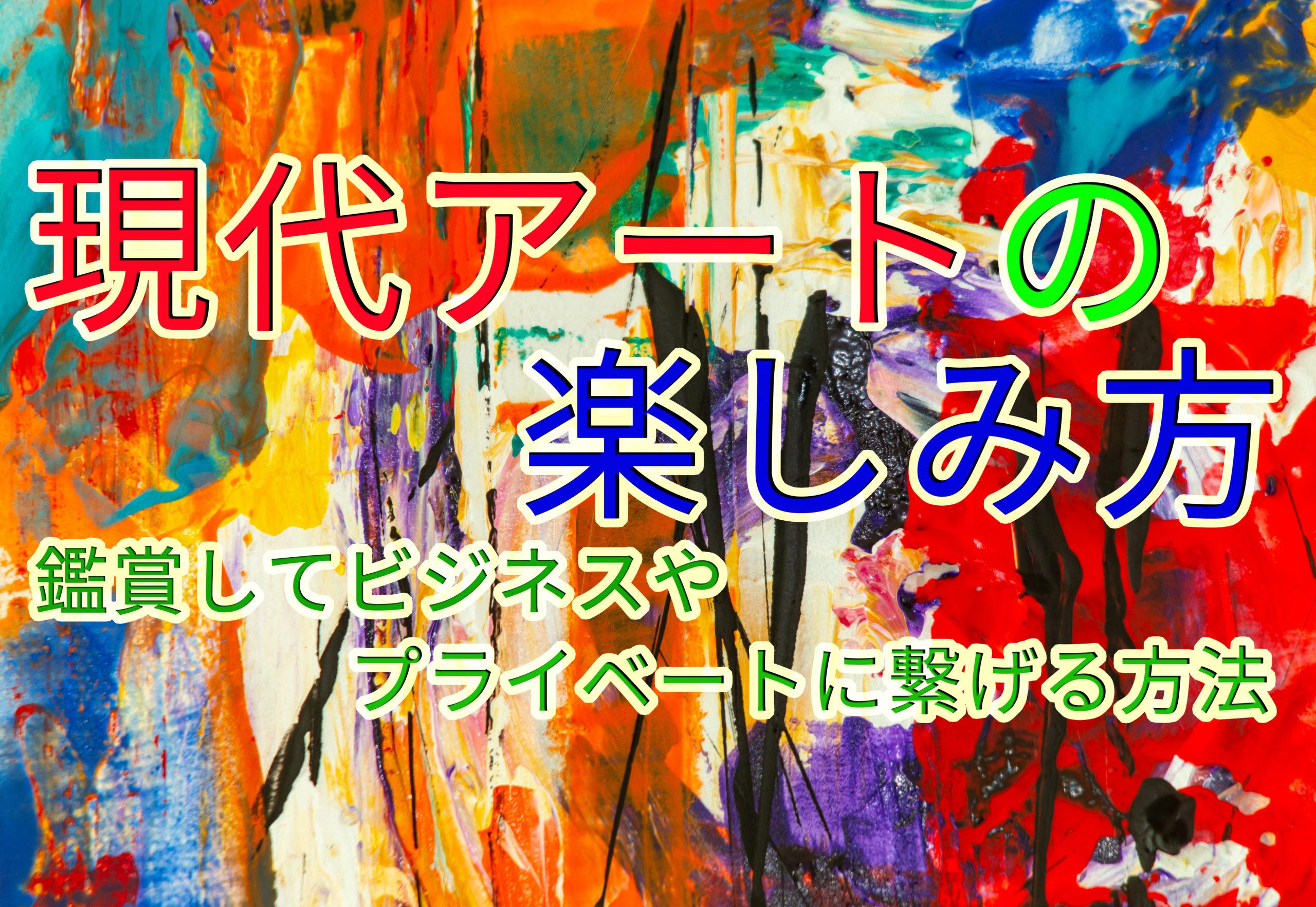 現代アートの楽しみ方【鑑賞してビジネスやプライベートに繋げる方法】