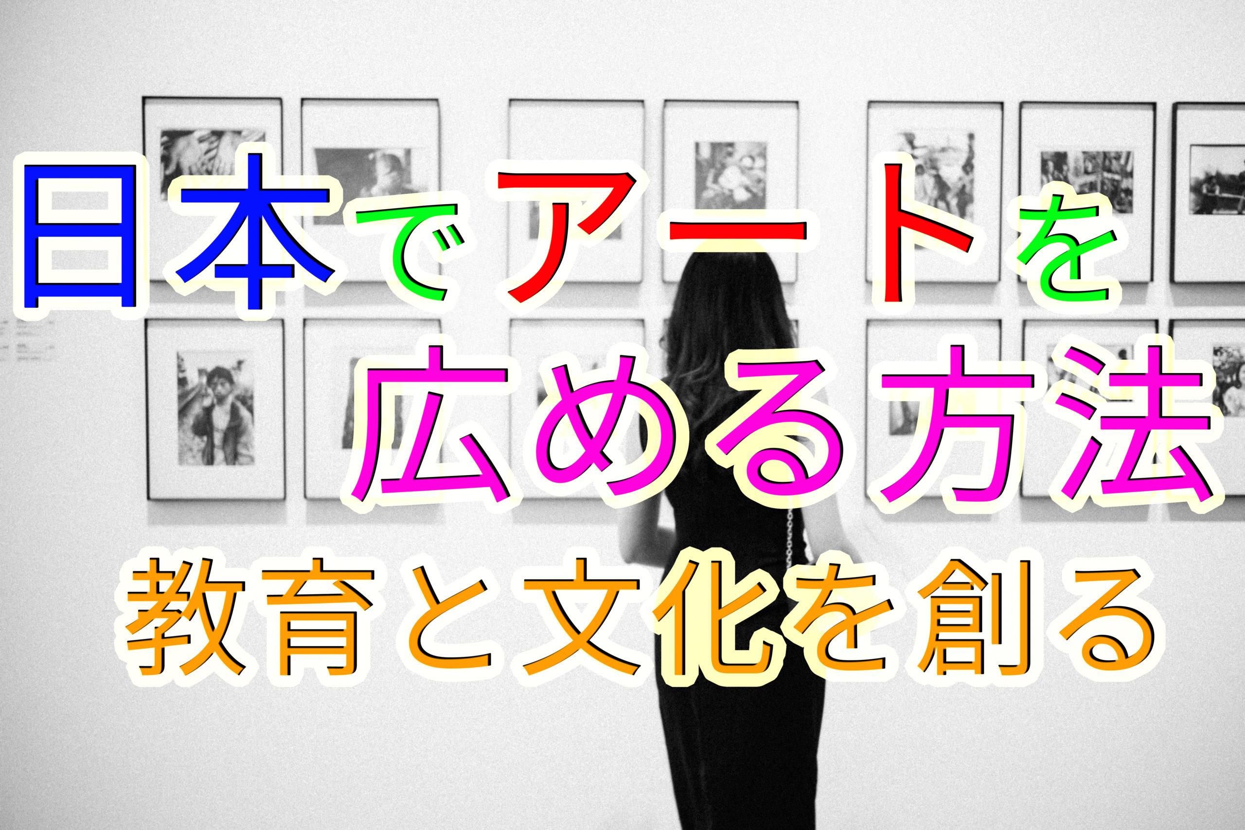 日本でアートを広める方法について考察【教育と文化を創ることが課題】