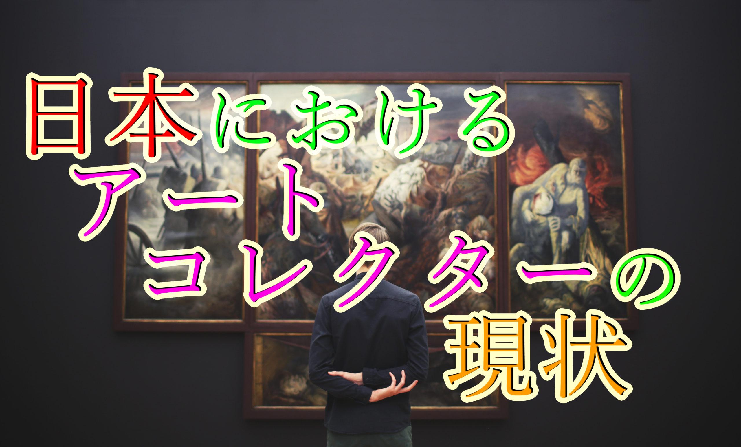 日本におけるアートコレクターの現状【日本と海外の違いについて解説】