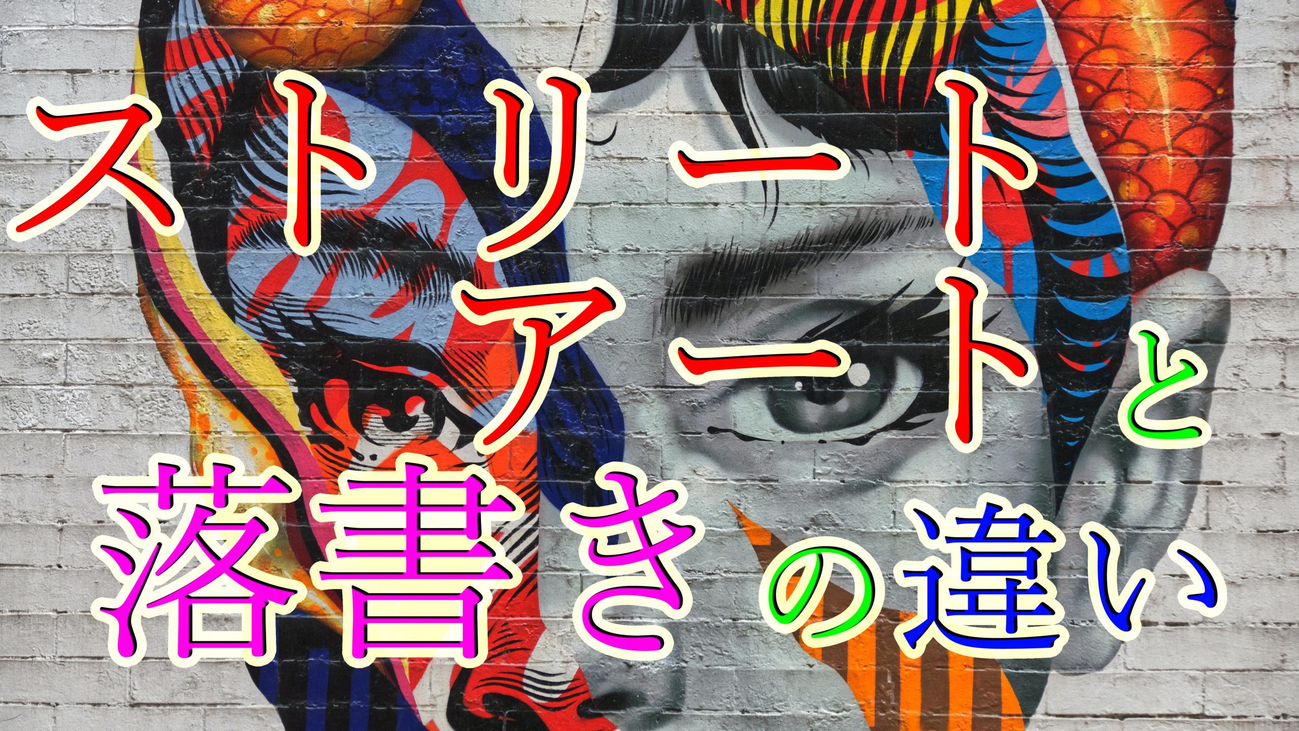 ストリートアートと落書きの違い【バンクシーが社会に与える影響】