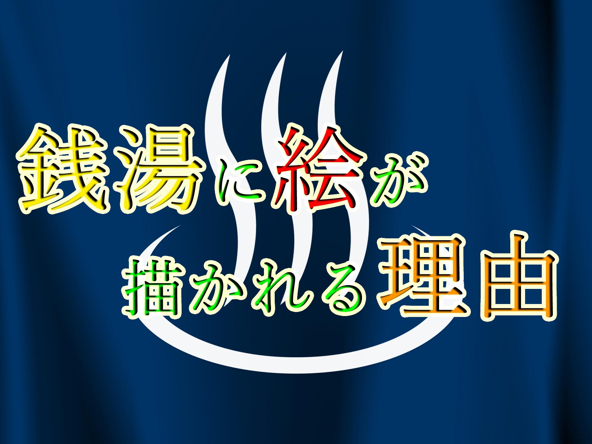 銭湯に絵が描かれる理由【日本の銭湯の壁画にはルールがあった】