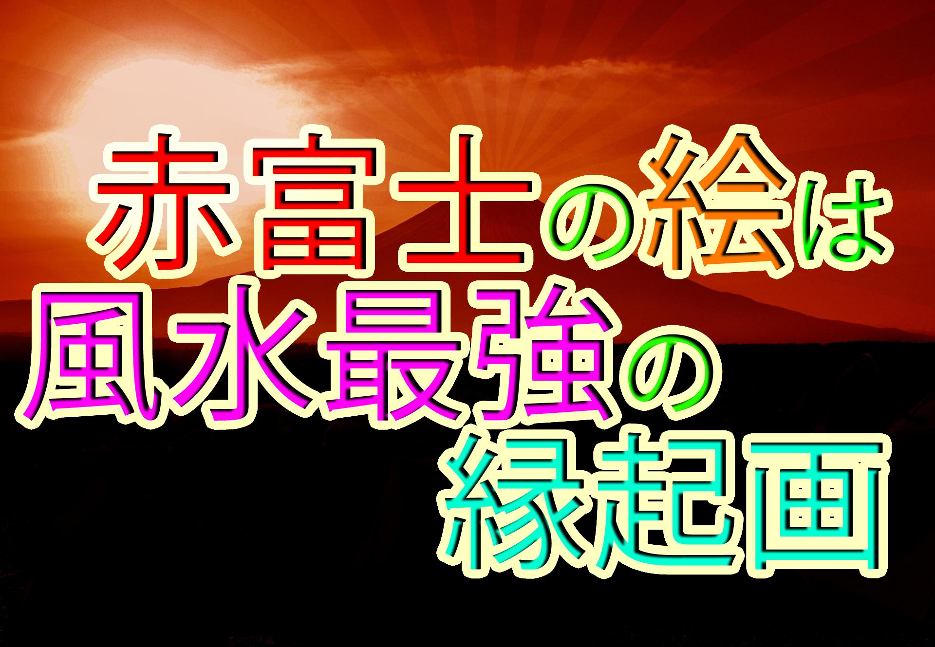 赤富士の絵は風水最強の縁起画【商売繁盛・願望成就・子宝に恵まれる】