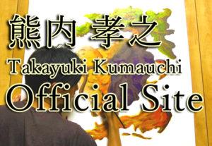 kumauchi-takayuki-Official-site