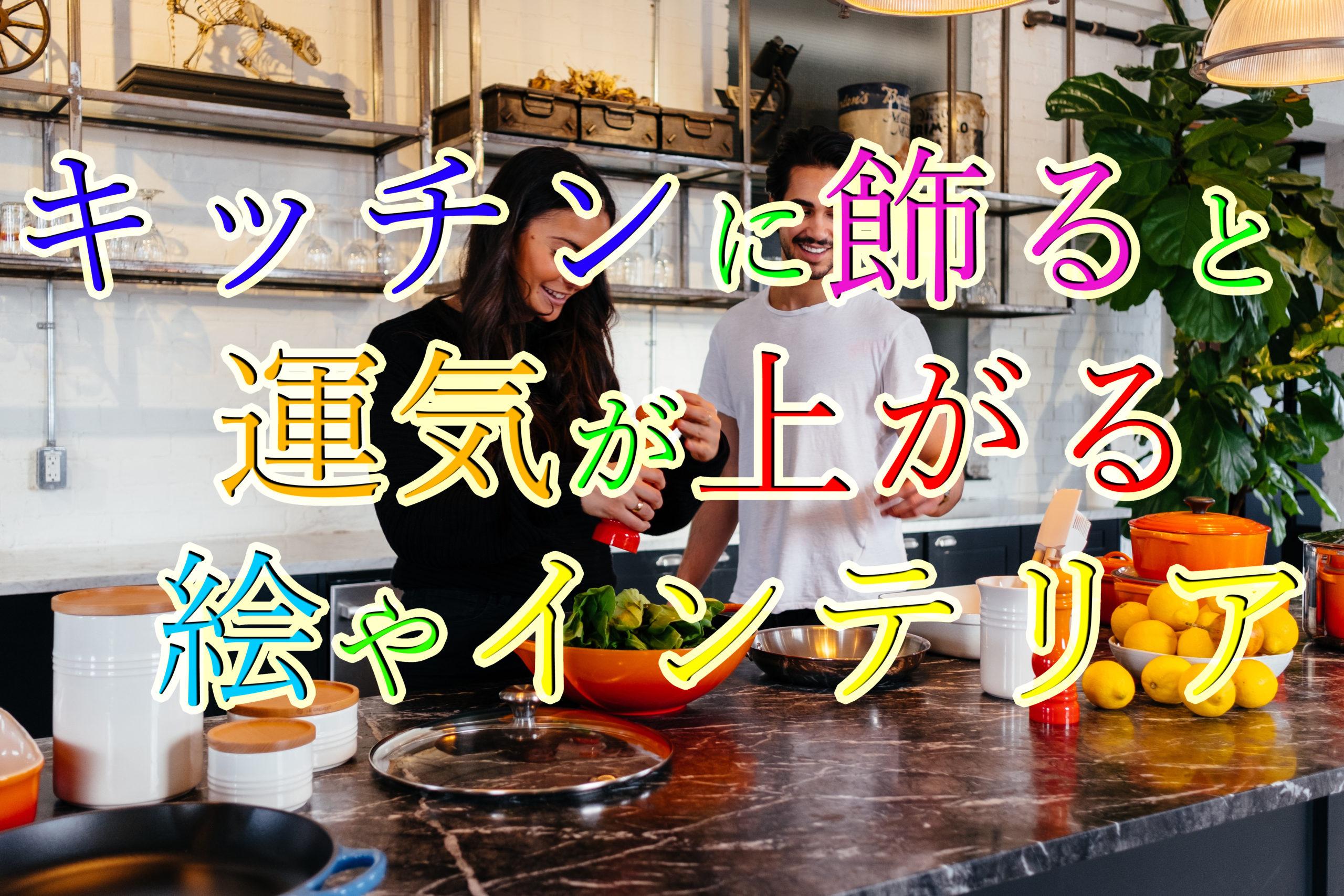 キッチンに飾ると運気が上がる絵やインテリア【風水で方角別に解説】