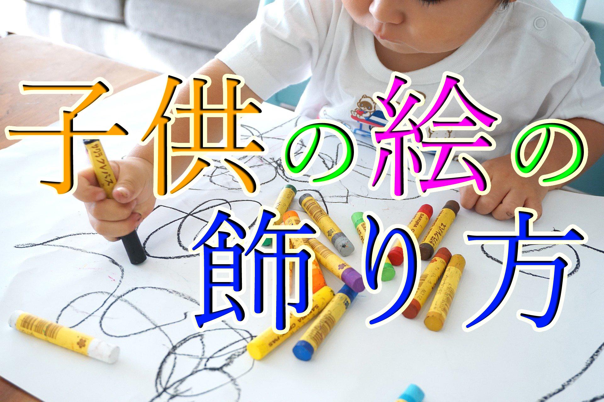 子供の絵の飾り方【風水的に運気が上がる方法について解説】