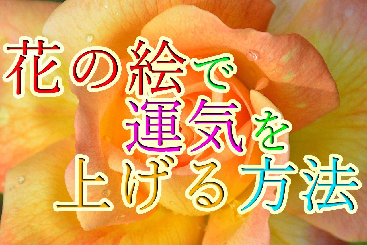 花の絵で運気を上げる方法【飾る方角で効果が変わる風水万能アイテム】