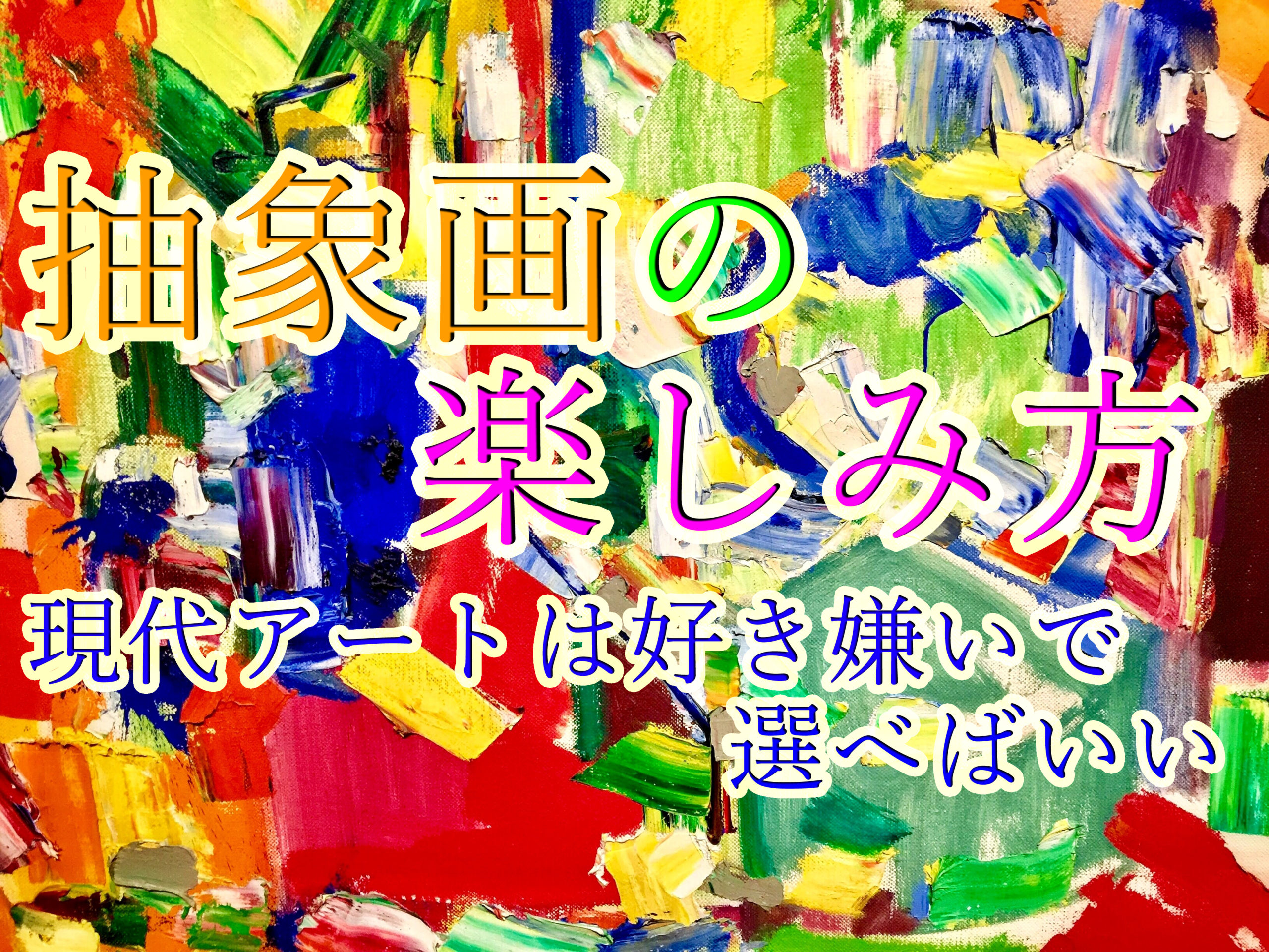 抽象画の楽しみ方【現代アートは好き嫌いで選べばいい】