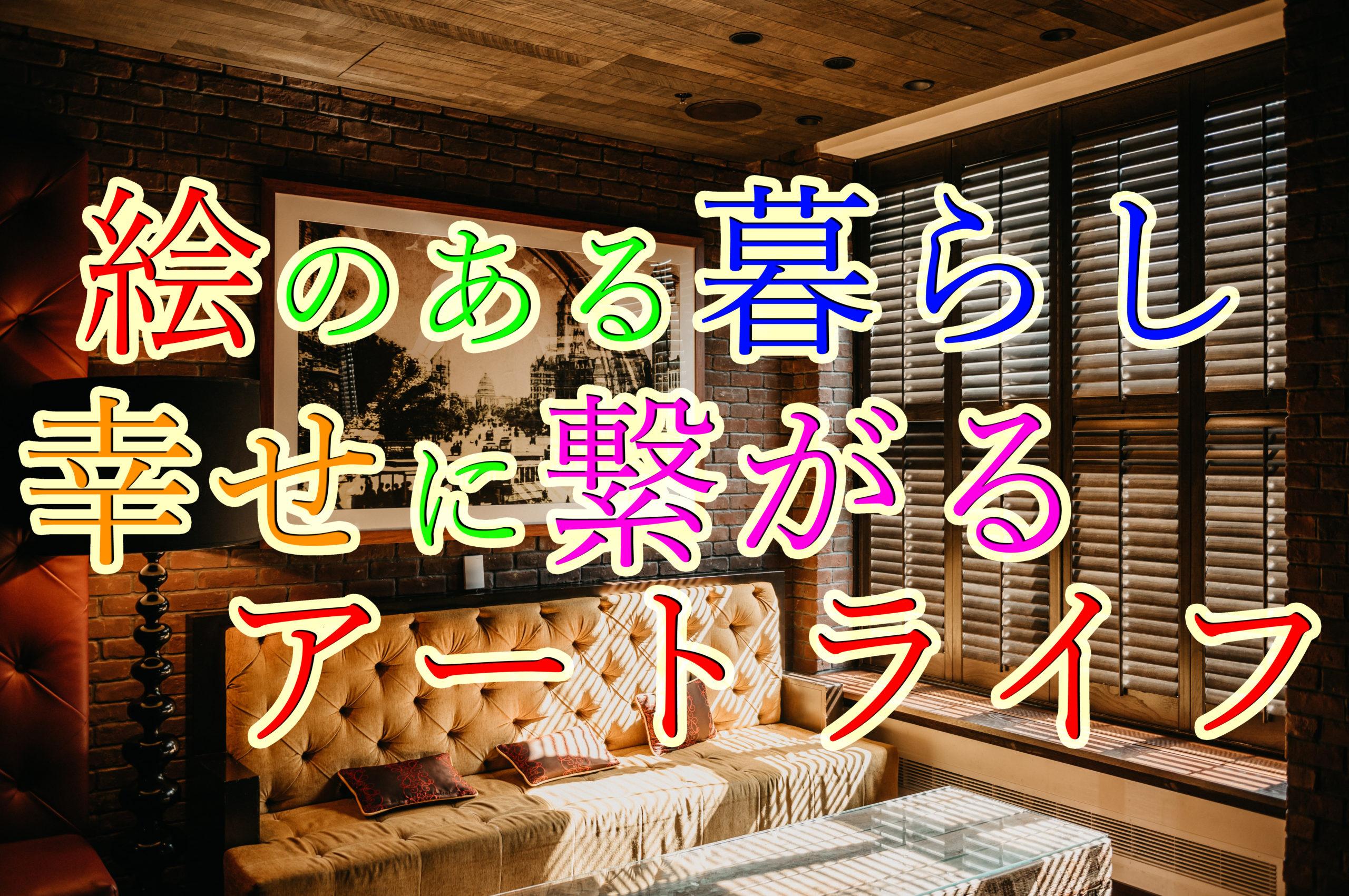 幸せに繋がるアートライフ【絵のある暮らし7つの魅力】