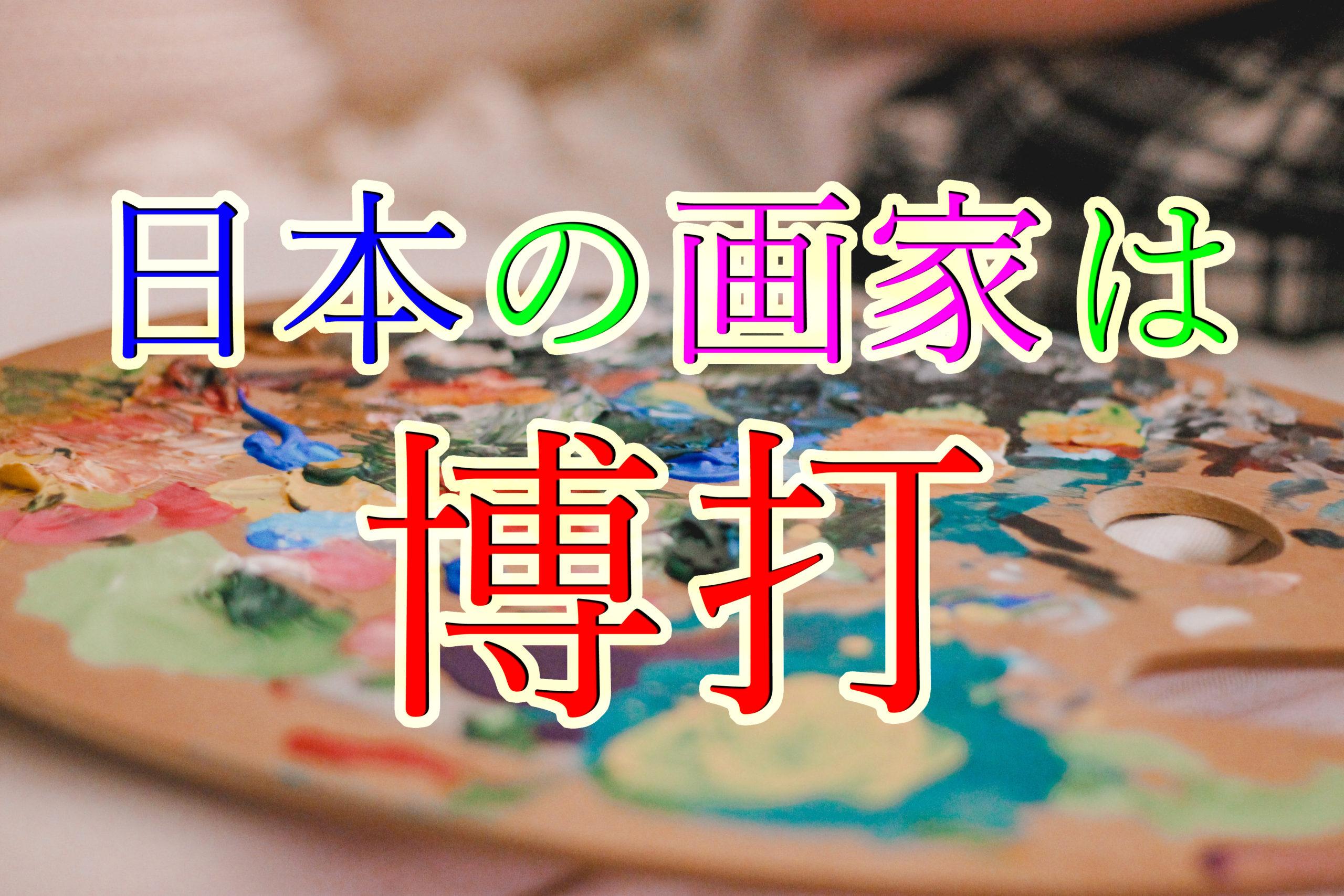 日本の画家(アーティスト)は博打【不確実な未来を想像するより確実な行動が必要な理由】