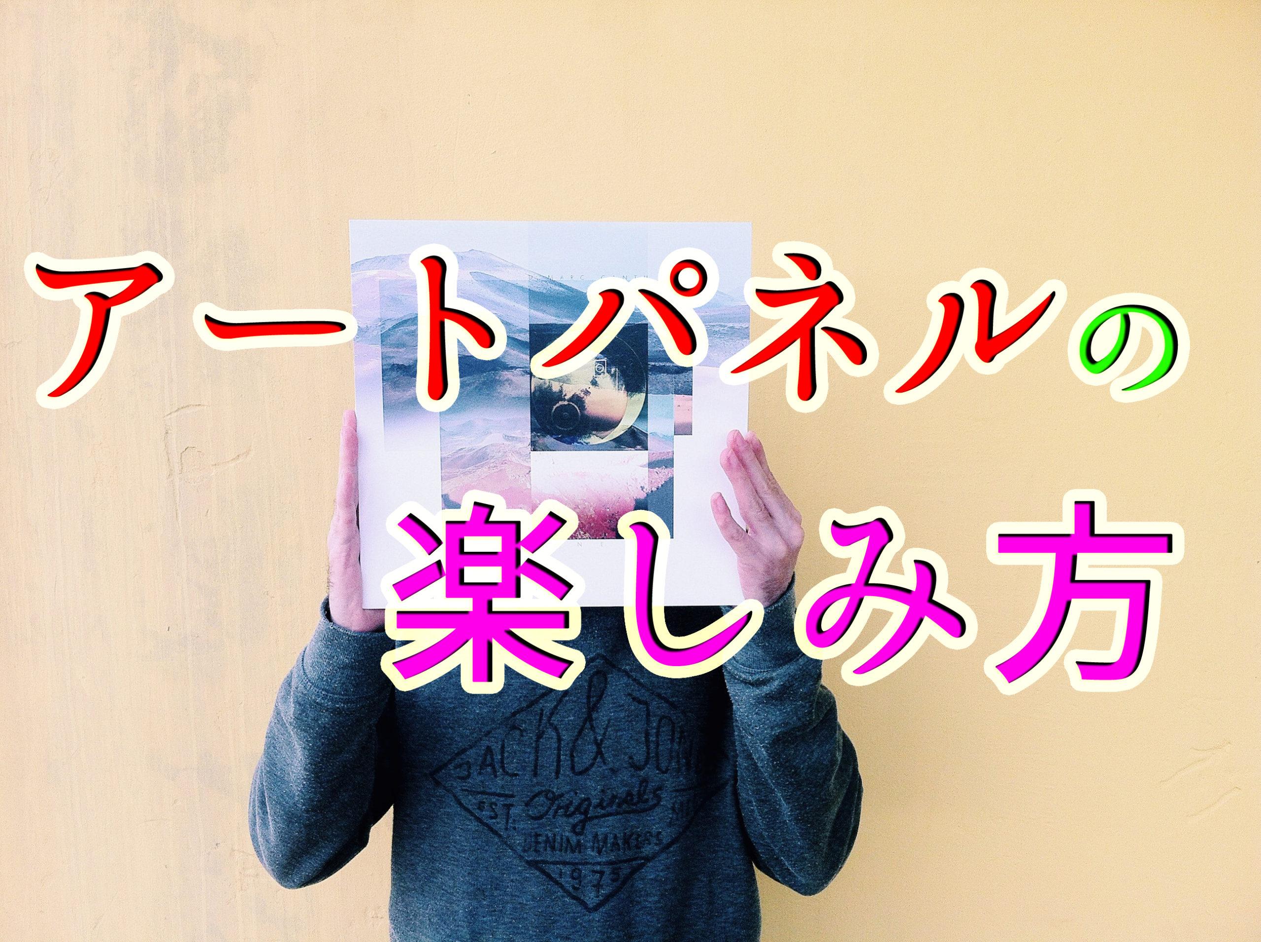 アートパネルの楽しみ方【ジャンルに合わせて選べる置き型絵画インテリア】