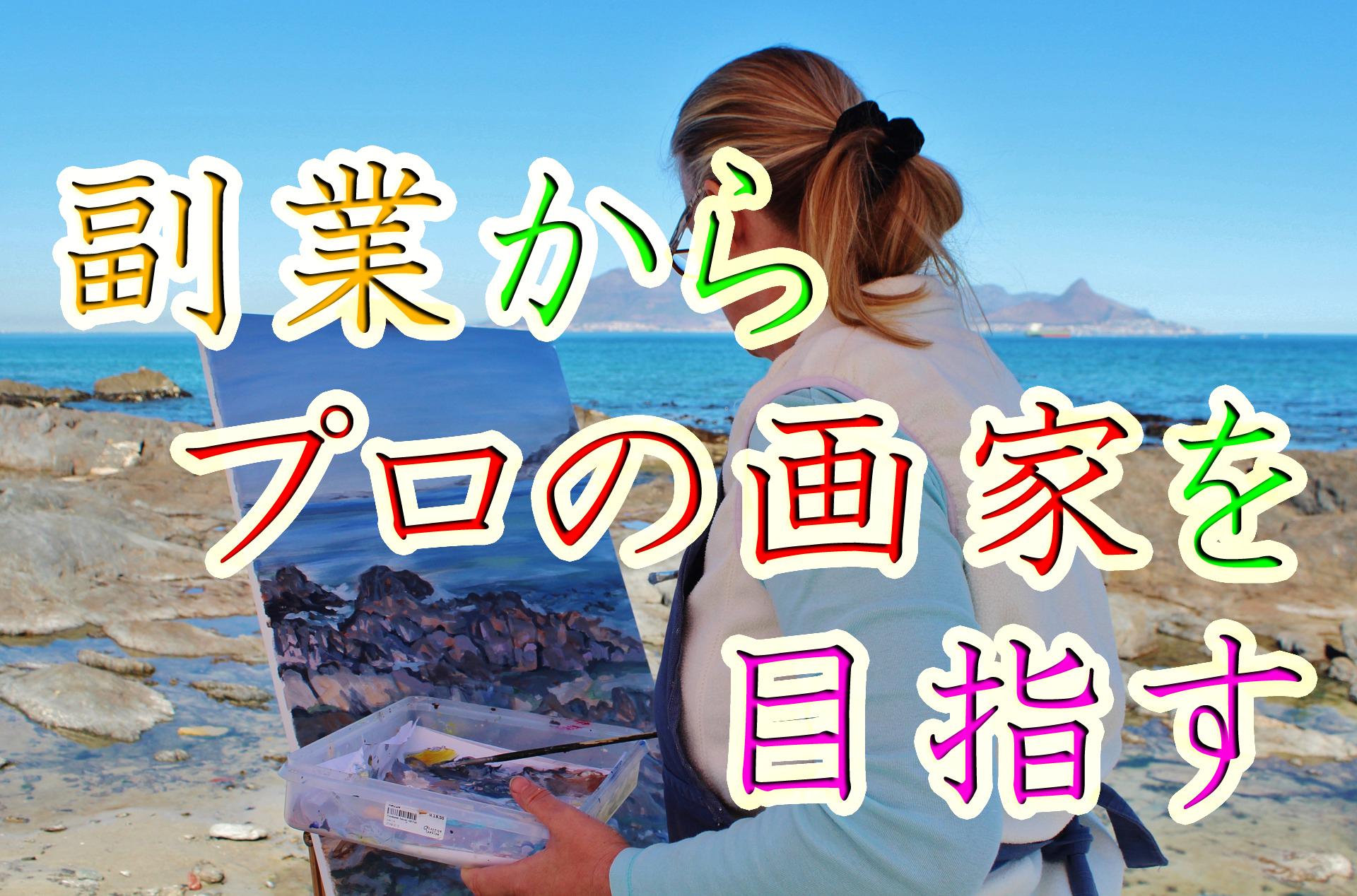 副業からプロの画家を目指す人の為のロードマップ【本気で画家になりたい人向け】