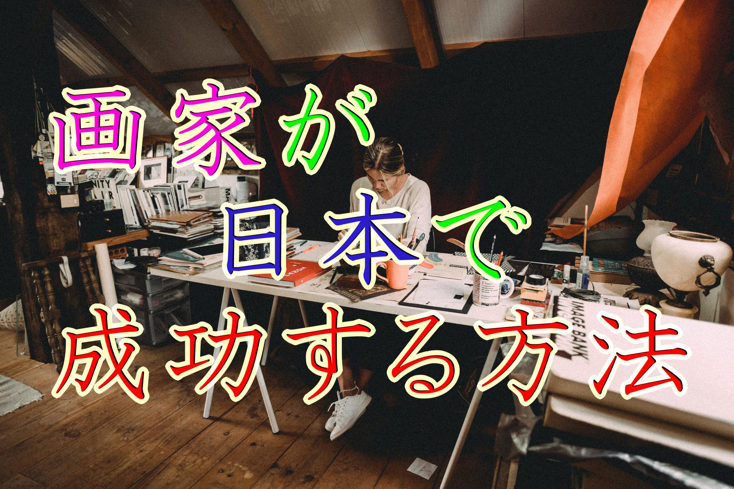 画家が日本で成功する方法【絵を描いて稼ぐハードルは低くなっている】