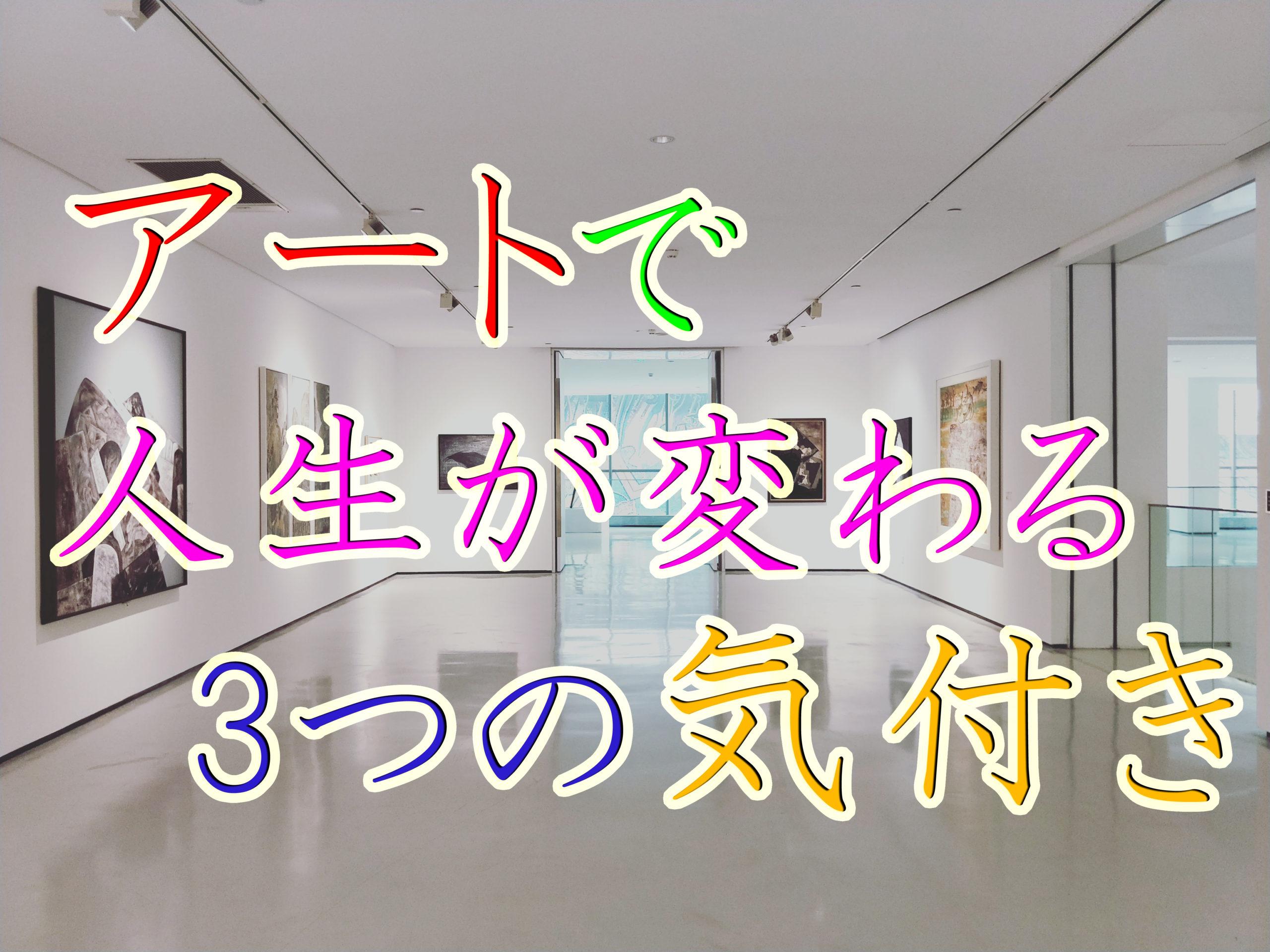 アートで人生が変わる3つの気付き【人は芸術に触れなければならない】