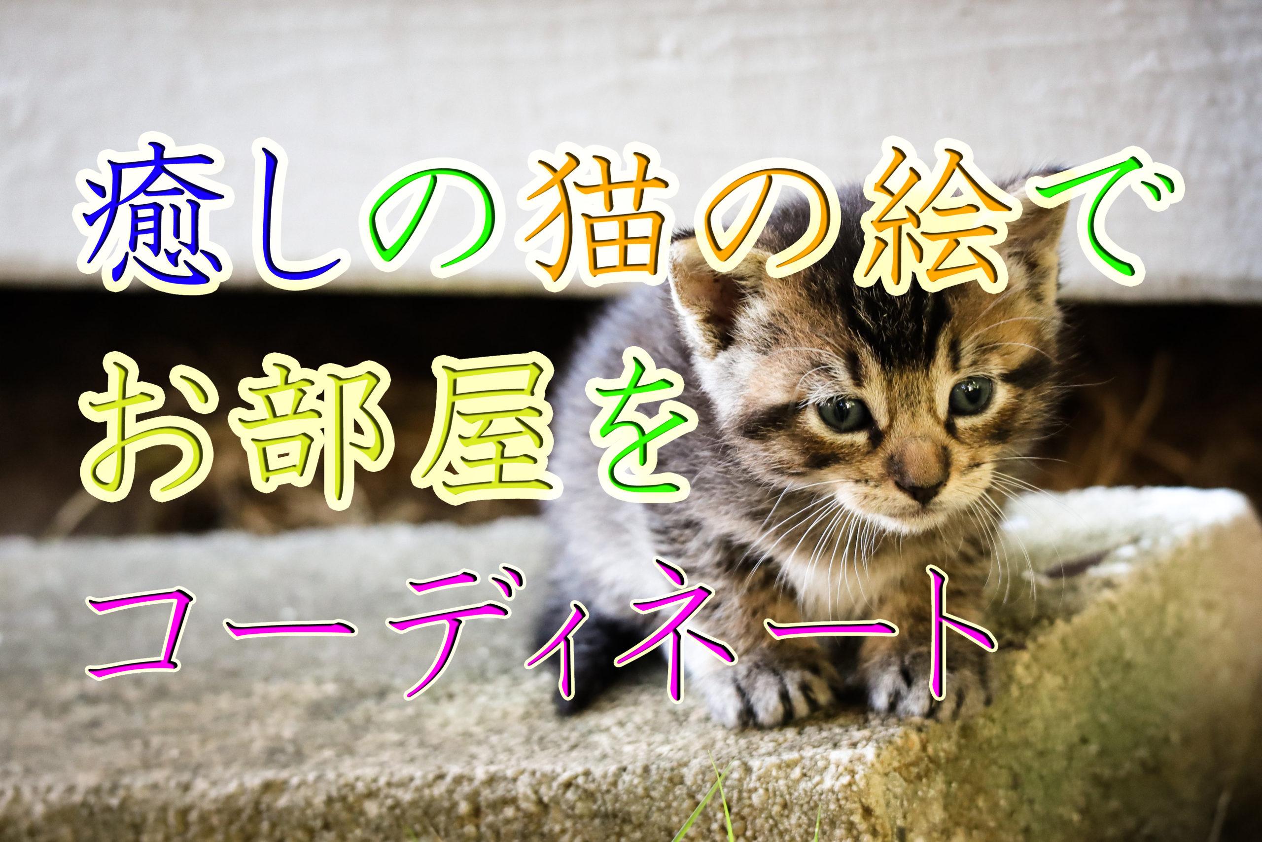 猫好き必見!!癒しの猫の絵でお部屋をコーディネート【猫の絵を鑑賞する効果】