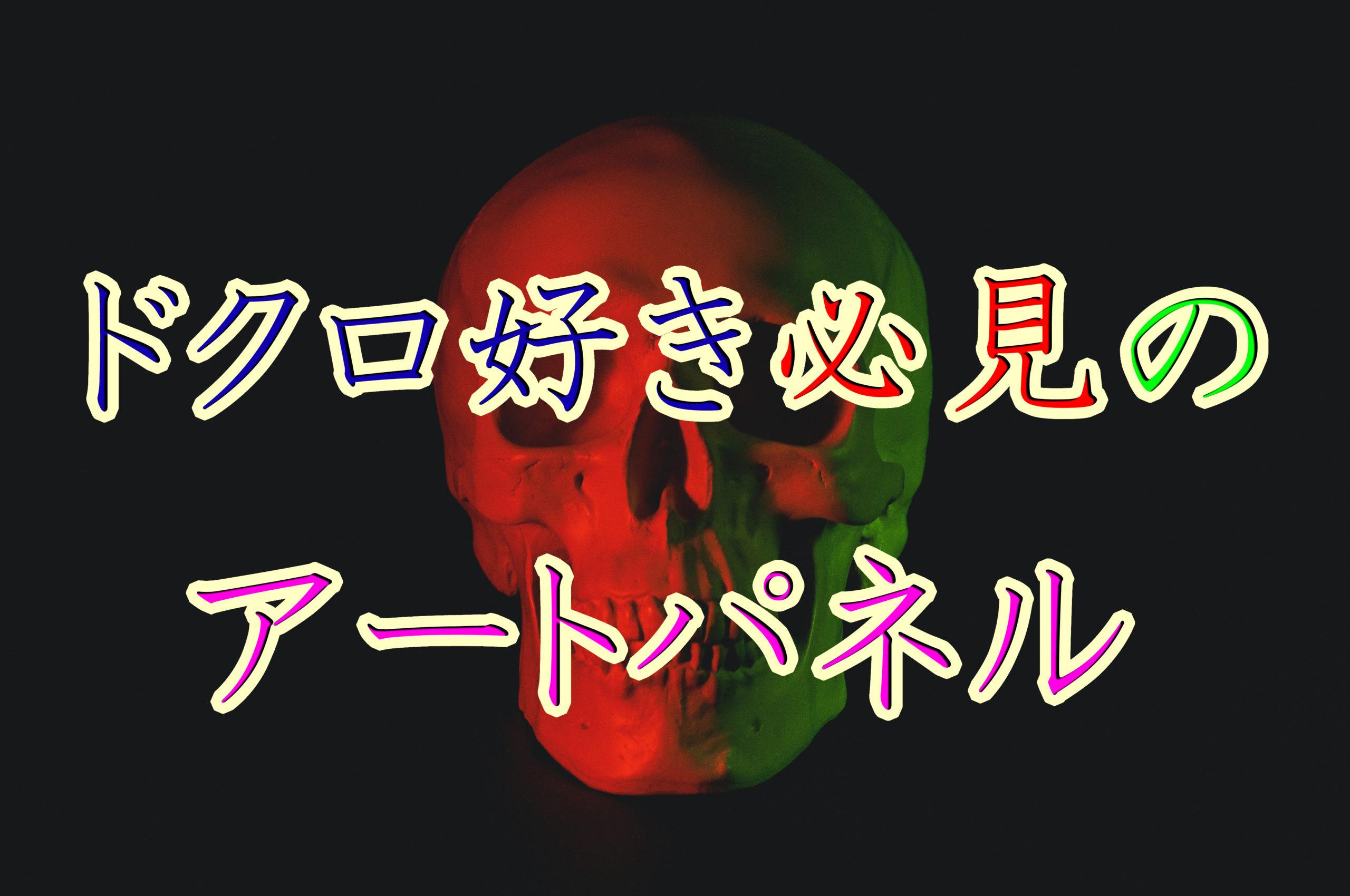 髑髏(ドクロ)好き必見のアートパネル【おしゃれに飾れるドクロコーディネート】